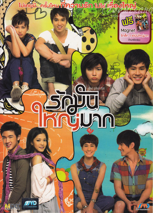 Thai-movie Review: Love at 4 size | THESE DREAMS
