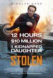 stolen-poster
