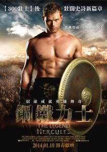 The Legend of Hercules (Millennium Films, 2014)