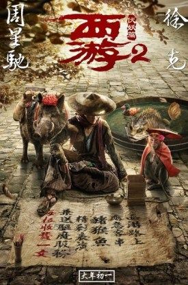 journey-to-the-west-the-demons-strike-back-movie-poster