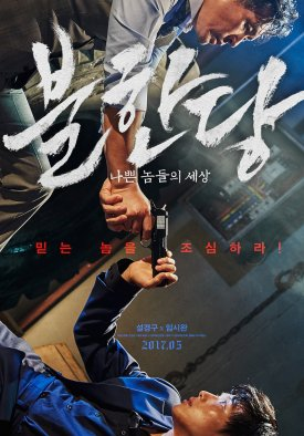 the-merciless-Bulhandang-movie-poster