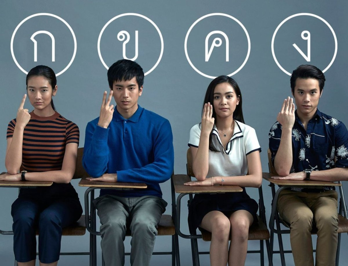 Review: Bad Genius (2017)