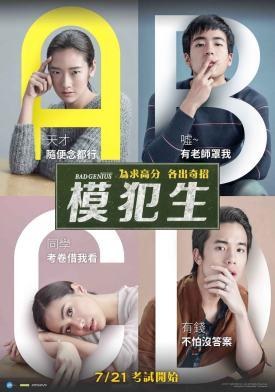 bad-genius-thai-movie-poster