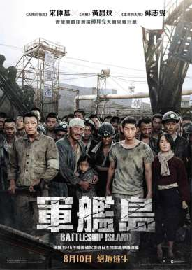 the-battleship-island-movie-poster