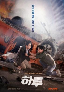 a-day-ha-roo-korean-movie-poster