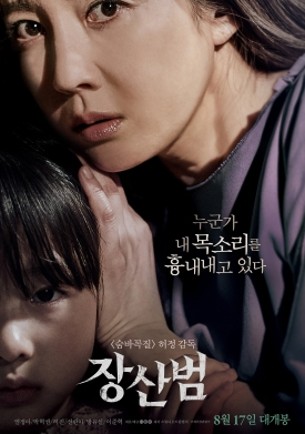 the-mimic-korean-movie-poster