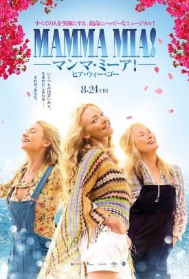 mamma-mia-here-we-go-again-movie-poster