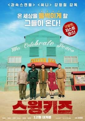 swing-kids-korean-movie-poster