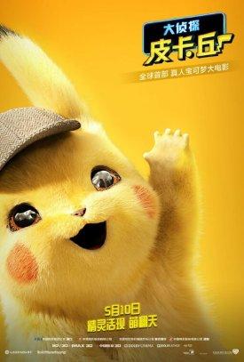 Pokémon-Detective-Pikachu-movie-poster