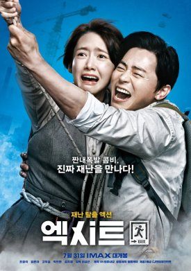 exit-korean-movie-poster