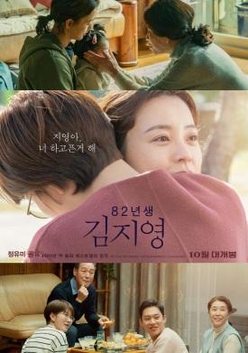 kim-ji-young-born-1982-movie-poster
